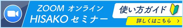 zoom howto bnr - 3/3(火)『どんと来い!イヤイヤ期』ZOOMオンラインセミナーです